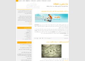 marketing.blog.ir