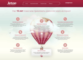 marketing.jeton.ru
