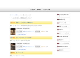 marketingbooks.jp