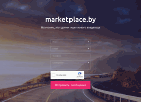 marketplace.by