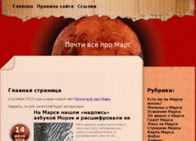 mars-2025.ru
