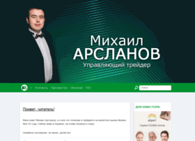 marslanov.com
