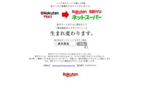 mart.rakuten.co.jp