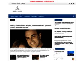 marta-club.ru