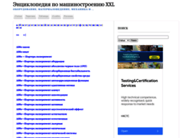 mash-xxl.info