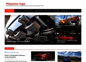 mashinagoda.ru