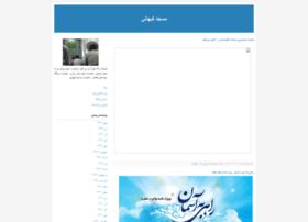 masjed1360.blogfa.com