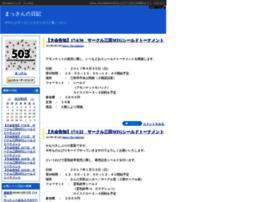 massan001.diarynote.jp