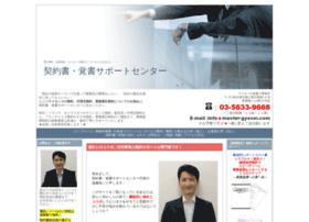 master-gyosei.com