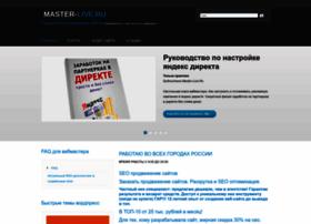 master-live.ru