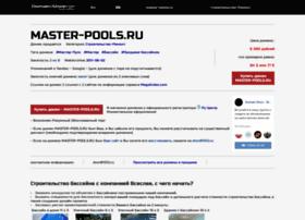 master-pools.ru
