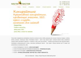 master-tekstov.com