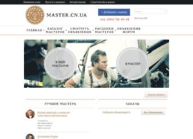 master.cn.ua
