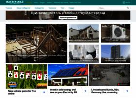 mastercity.ru