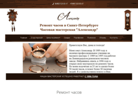 masterclock-spb.ru