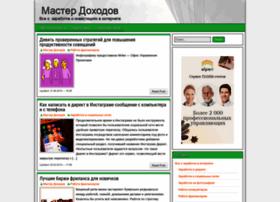 masterdohodov.ru