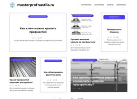 masterprofnastila.ru