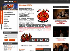 mat-mex.ru