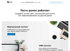 match-tv.ru