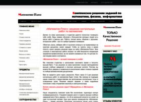 matematik-plus.ru