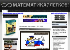 matematikalegko.ru