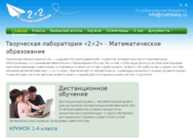 mathbaby.ru