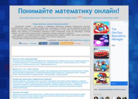 mathonline.um-razum.ru