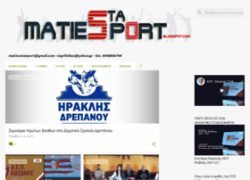 matiesstasport.blogspot.gr