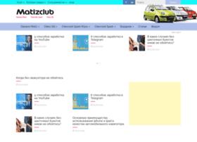 matizclub.ru