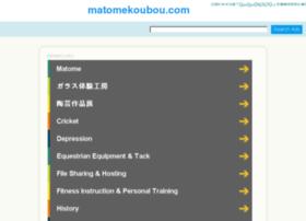 matomekoubou.com