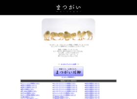 matsugai.net