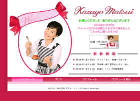 matsui-kazuyo.jp