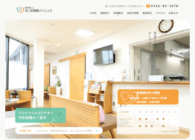 matsuo-clinic.jp