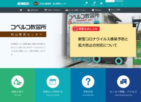 matsuyama.kobelco-kyoshu.com