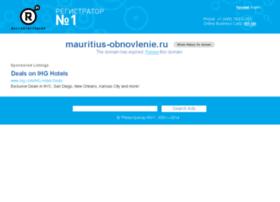 mauritius-obnovlenie.ru