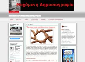 maxomenidimosiografia.blogspot.com