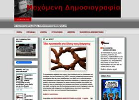 maxomenidimosiografia.blogspot.gr