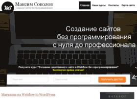 maxsokolov.ru