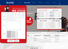 maxtrans.co.kr