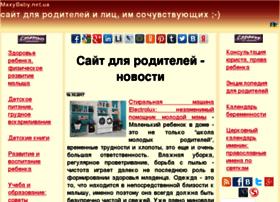 maxybaby.net.ua