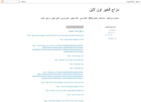 mazajelkheir-online.blogspot.com