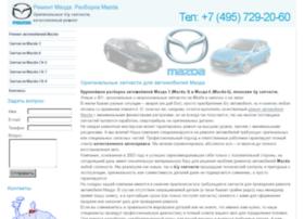 mazda-repair.ru