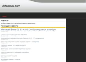mazda.avtoindex.com
