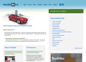 mazda24.ru