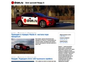 mazda6.drom.ru