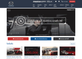 mazdacity.co.th