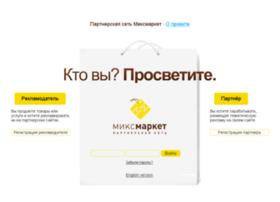 mcl.mixmarket.biz
