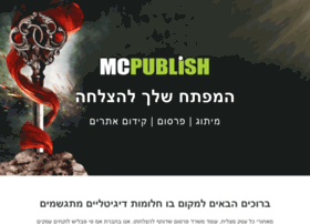 mcpublish.co.il