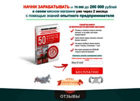 meatshops.ru