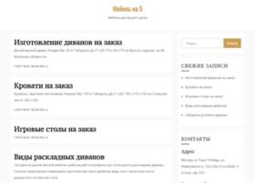 mebelina5.ru
